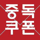 중독쿠폰 icon