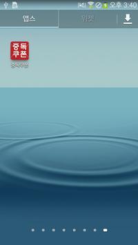 중독쿠폰 apk screenshot