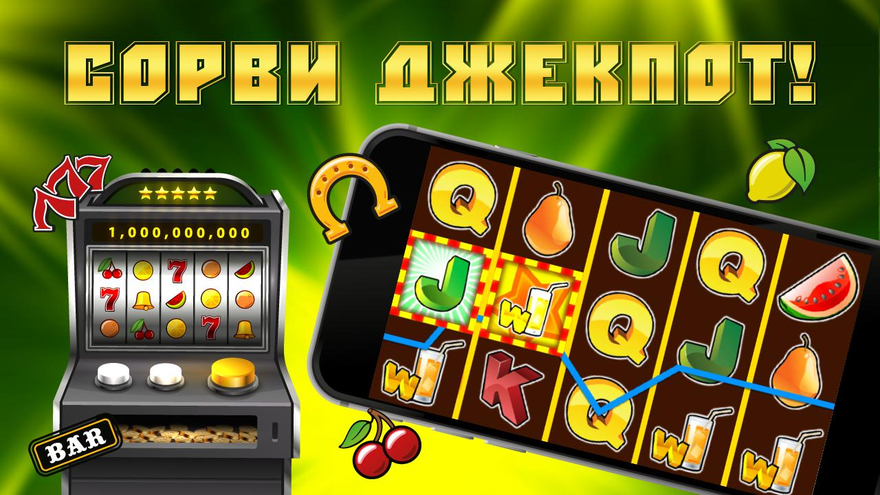 Слоты все казино покер в игровые автоматы бесплатно