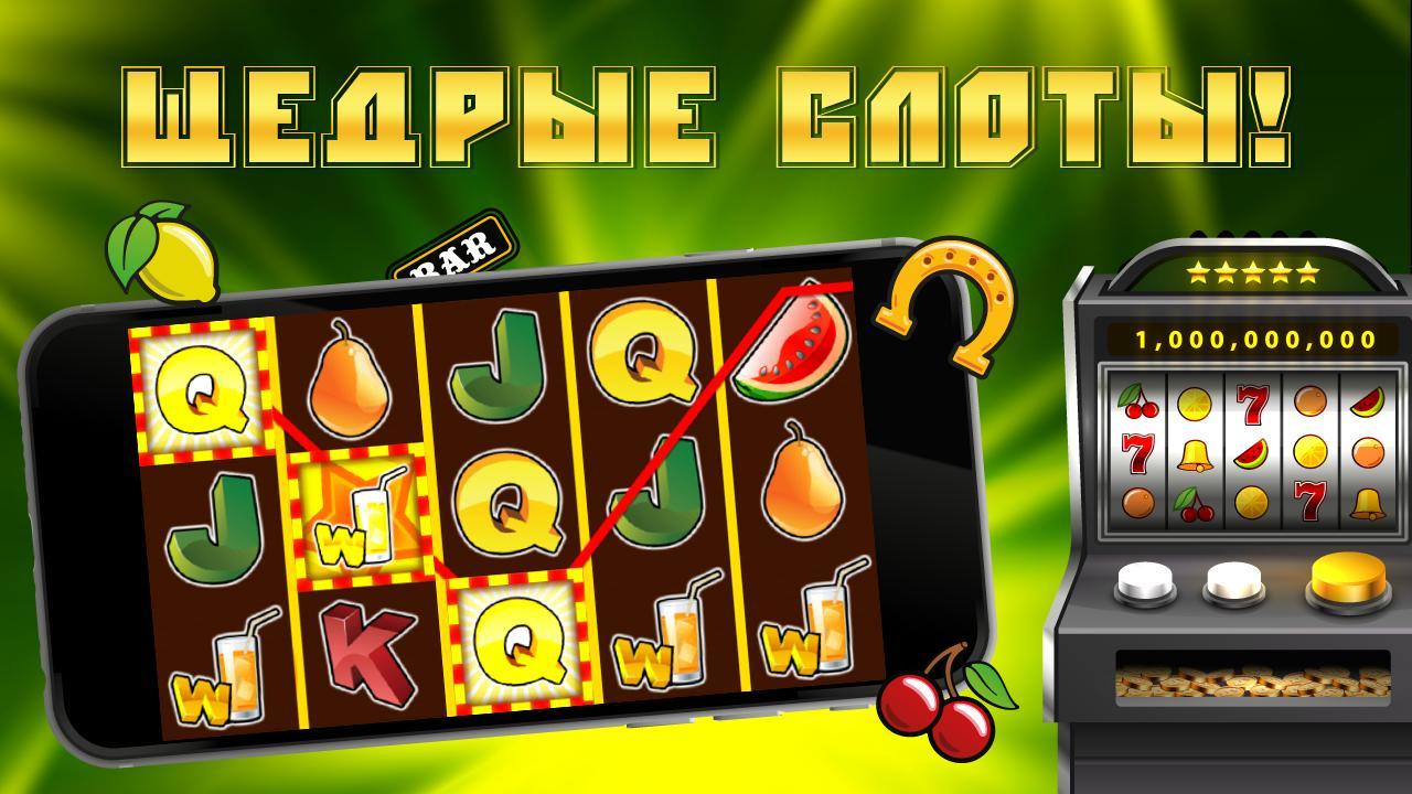 Слоты все казино виды игровых автоматов на деньги