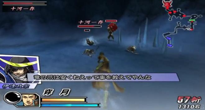 GUIDE FOR SENGOKU BASARA 4 SUMERAGI screenshot 4