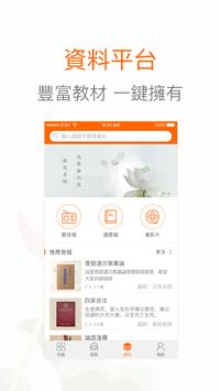 澈見幸福 screenshot 3