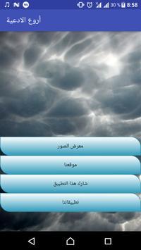 ادعية مصورة تشرح القلوب poster