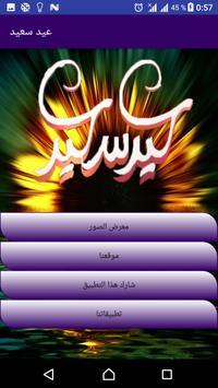 عيد فطر سعيد poster