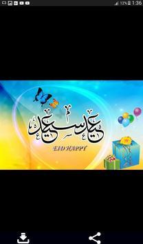 عيد فطر سعيد apk screenshot