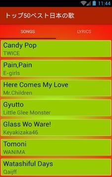 トップ50ベスト日本の歌 screenshot 1