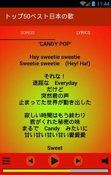 トップ50ベスト日本の歌 screenshot 2
