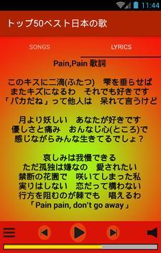 トップ50ベスト日本の歌 screenshot 4