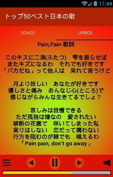 トップ50ベスト日本の歌 screenshot 5