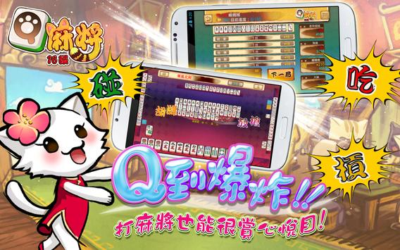 Q麻將16張 apk screenshot