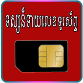 Khmer Lucky Phone Number icon