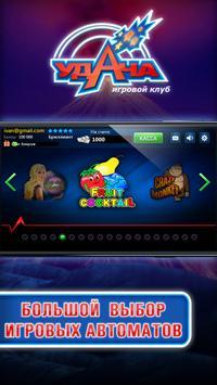 Казино Удача: Игровые автоматы screenshot 3
