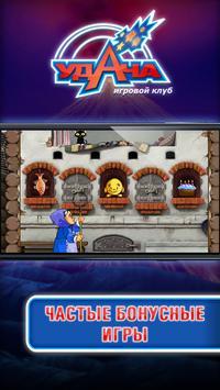 Казино Удача: Игровые автоматы screenshot 7