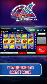 Казино Удача: Игровые автоматы screenshot 5