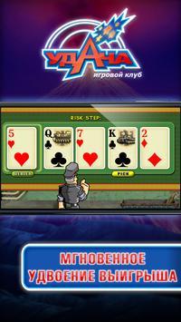 Казино Удача: Игровые автоматы screenshot 9