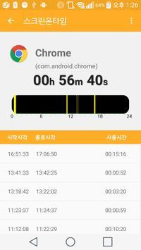 스크린온타임 - 폰 사용시간 확인 screenshot 3