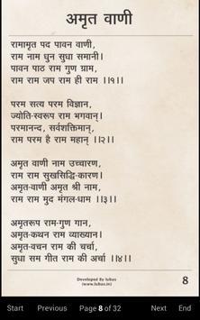 Amritvani screenshot 4