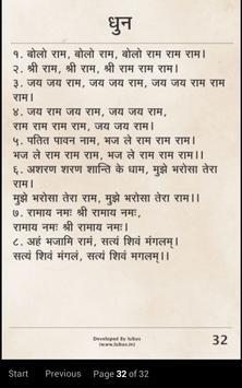Amritvani screenshot 5