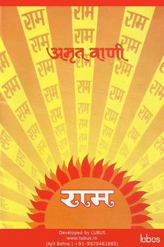 Amritvani poster