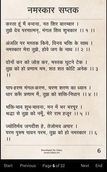 Amritvani screenshot 2