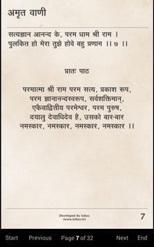 Amritvani screenshot 3