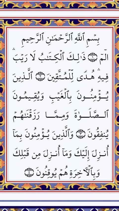 Surah Al Quran 30 Juzuk