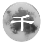 One Thousand Character Primer icon