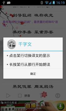 One Thousand Character Primer apk screenshot