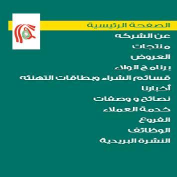 عروض لولو هايبر ماركت مصر screenshot 1