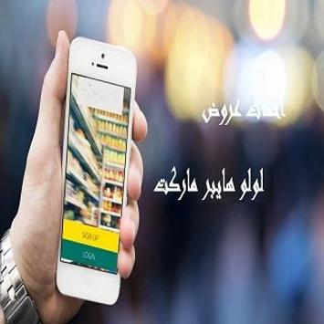عروض لولو هايبر ماركت مصر screenshot 2
