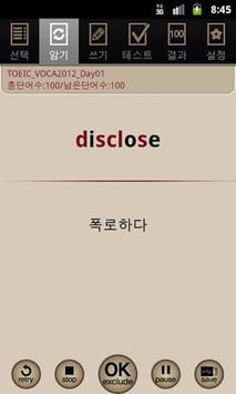 랭캔(LangCan) - 학원용 단어 암기와 쪽지시험 apk screenshot