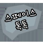 스페이스틱톡 icon