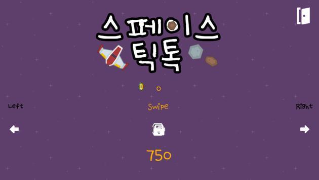 스페이스틱톡 apk screenshot