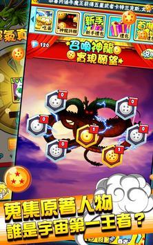 超宇宙武道會 apk screenshot