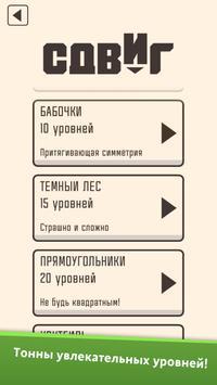 Сдвиг screenshot 1