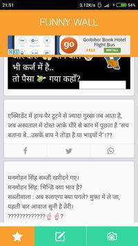 Funny Wall-हिंदी चुटकुले,शायरी screenshot 7