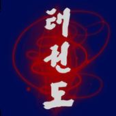 True Taekwondo icon