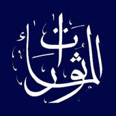 Al-Matsurat icon