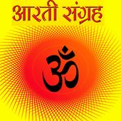 संपूर्ण हिन्दी आरती संग्रह icon