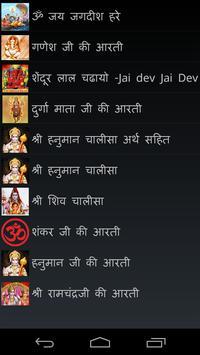 संपूर्ण हिन्दी आरती संग्रह poster