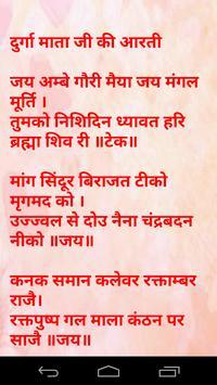 संपूर्ण हिन्दी आरती संग्रह screenshot 2