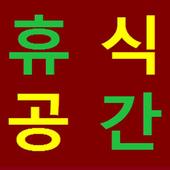 토휴공.휴식공간 icon