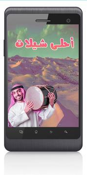 احلى شيلات طرب screenshot 4