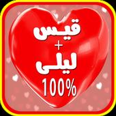 حاسبة الحب لعبة مقياس الحب icon