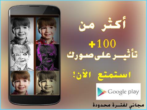 +100 تأثيرات على الصور poster