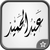 برنامج زخرفة الاسامي بالعربي icon