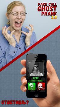 Fake Call Ghost Prank 2.0 screenshot 4