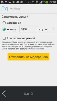 Автобан Сервис screenshot 2