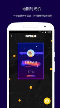 虫洞星球 screenshot 1