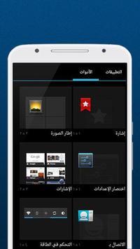 تعريب الهاتف في دقيقة -  Arabic Language screenshot 1